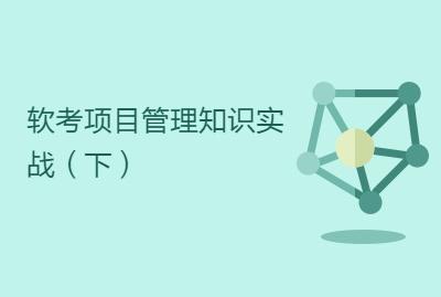 软考项目管理知识实战(下)