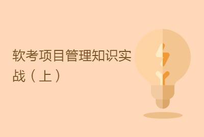软考项目管理知识实战(上)