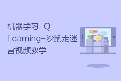 机器学习-Q-Learning-沙鼠走迷宫视频教学