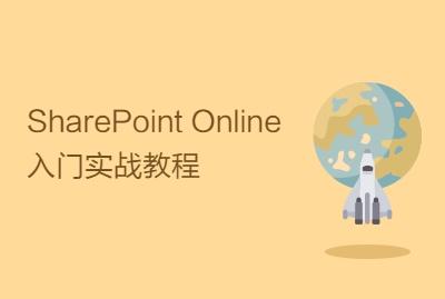 SharePoint Online 入门实战教程