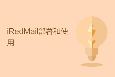 iRedMail部署和使用