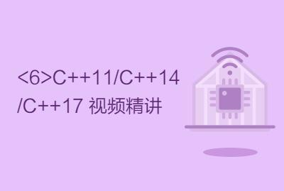 <6>C++11/C++14/C++17 视频精讲