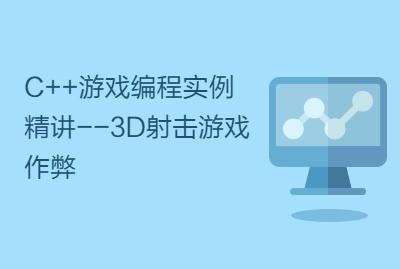 C++游戏编程实例精讲--3D射击游戏作弊