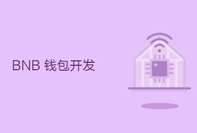 BNB 钱包开发