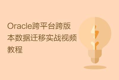Oracle跨平台跨版本数据迁移实战视频教程