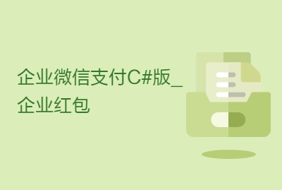 企业微信支付C#版_企业红包