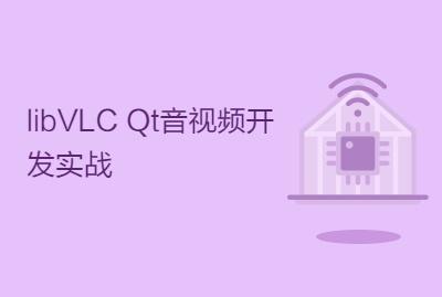 libVLC Qt音视频开发实战