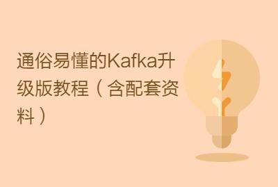 通俗易懂的Kafka升级版教程(含配套资料)