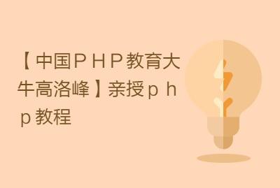 【中国PHP教育大牛高洛峰】亲授php教程