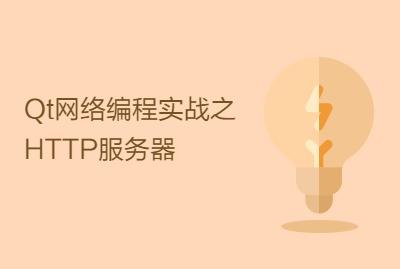 Qt网络编程实战之HTTP服务器