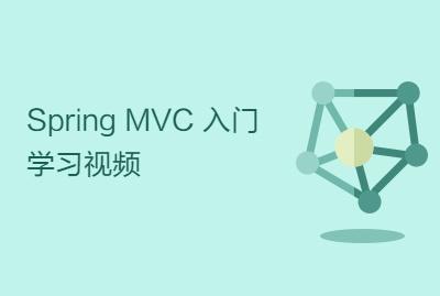Spring MVC 入门学习视频