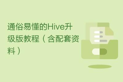 通俗易懂的Hive升级版教程(含配套资料)