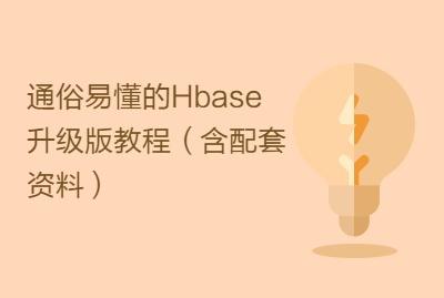 通俗易懂的Hbase升级版教程(含配套资料)