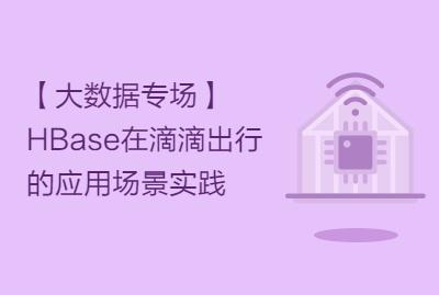 【大数据专场】HBase在滴滴出行的应用场景实践