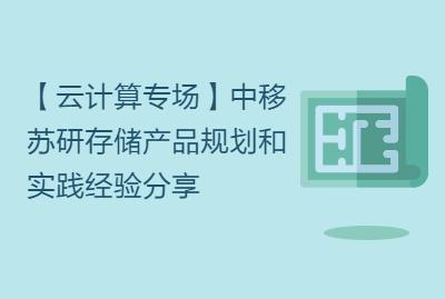 【云计算专场】中移苏研存储产品规划和实践经验分享