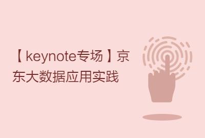 【keynote专场】京东大数据应用实践