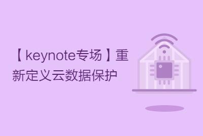 【keynote专场】重新定义云数据保护