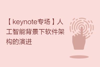 【keynote专场】人工智能背景下软件架构的演进