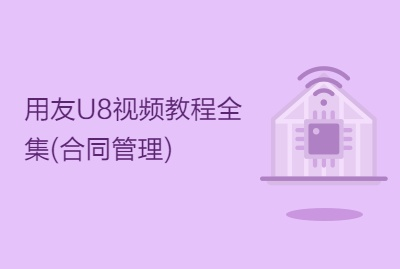 用友U8视频教程全集(合同管理)