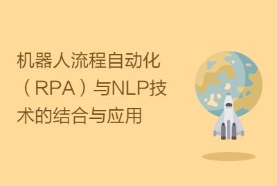 机器人流程自动化(RPA)与NLP技术的结合与应用