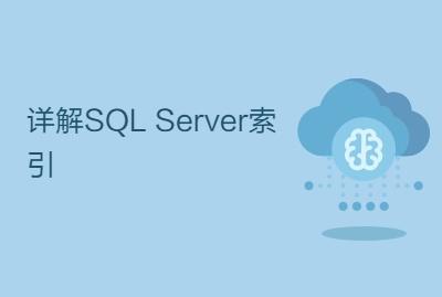 详解SQL Server索引