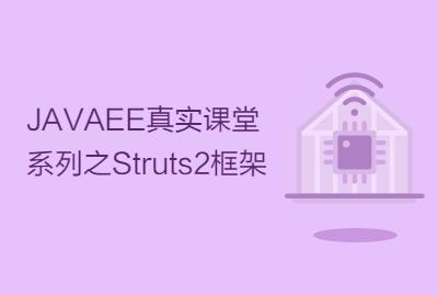 JAVAEE真实课堂系列之Struts2框架