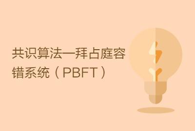 共识算法—拜占庭容错系统(PBFT)