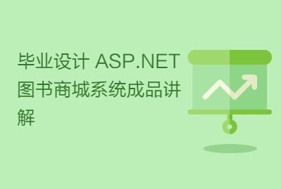 毕业设计 ASP.NET图书商城系统成品讲解