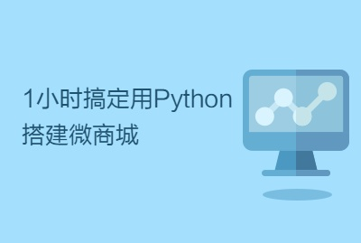 1小时搞定用Python搭建微商城