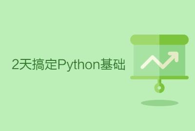 2天搞定Python基础
