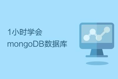 1小时学会mongoDB数据库