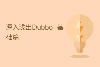 深入浅出Dubbo-基础篇