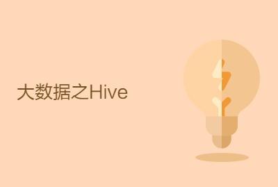 大数据之Hive