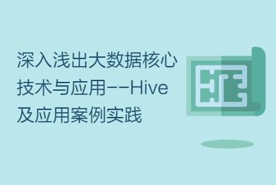 深入浅出大数据核心技术与应用--Hive及应用案例实践