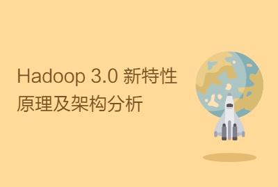 Hadoop 3.0 新特性原理及架构分析