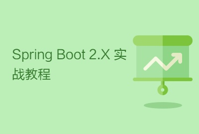 Spring Boot 2.X 实战教程