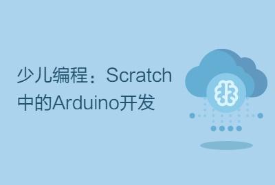 少儿编程:Scratch中的Arduino开发