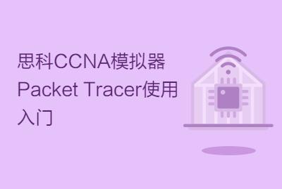 思科CCNA模拟器Packet Tracer使用入门