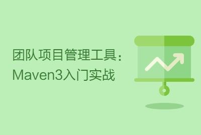 团队项目管理工具:Maven3入门实战