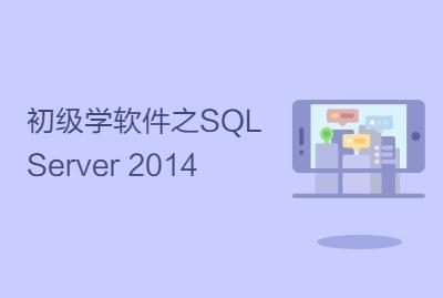 初级学软件之SQL Server 2014