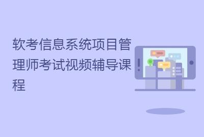 软考信息系统项目管理师考试视频辅导课程