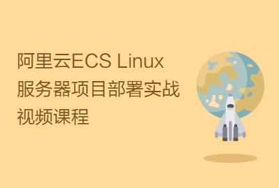 阿里云ECS Linux服务器项目部署实战视频课程