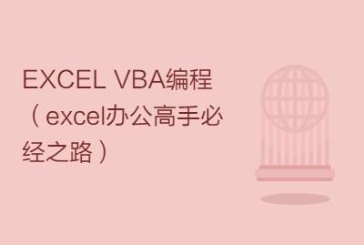 EXCEL VBA编程(excel办公高手必经之路)