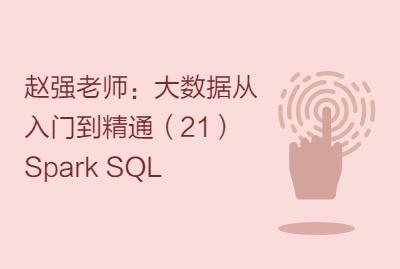 赵强老师:大数据从入门到精通(21)Spark SQL
