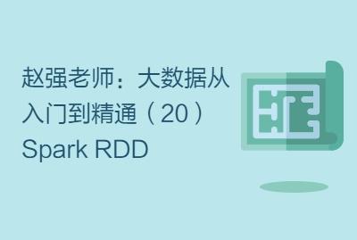 赵强老师:大数据从入门到精通(20)Spark RDD