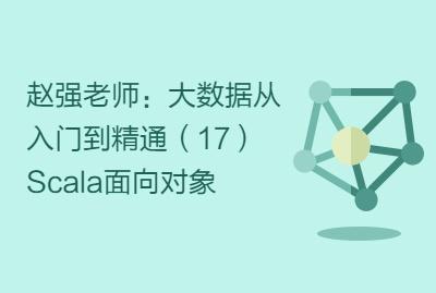 赵强老师:大数据从入门到精通(17)Scala面向对象