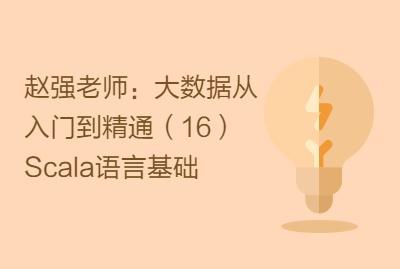 赵强老师:大数据从入门到精通(16)Scala语言基础