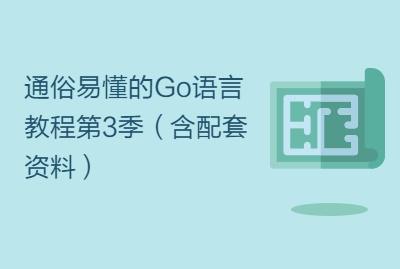 通俗易懂的Go语言教程第3季(含配套资料)
