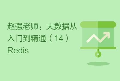 赵强老师:大数据从入门到精通(14)Redis