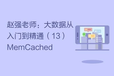 赵强老师:大数据从入门到精通(13)MemCached